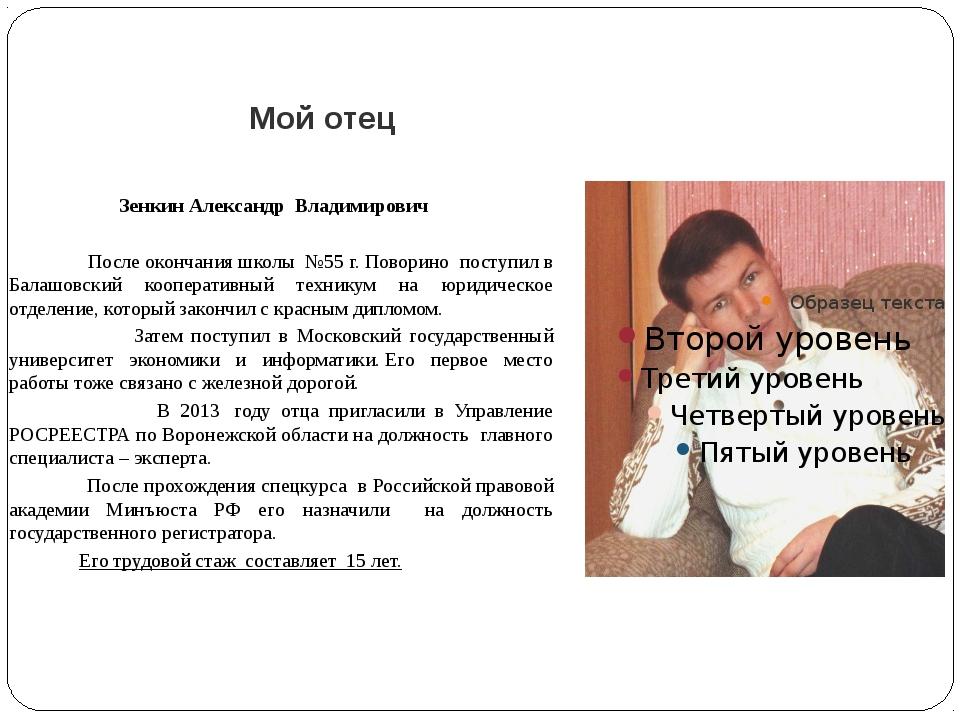 Мой отец Зенкин Александр Владимирович  После окончания школы №55 г. Пов...