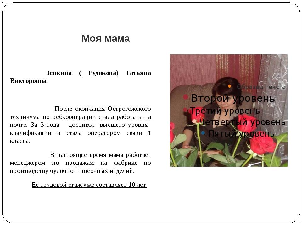 Моя мама   Зенкина ( Рудакова) Татьяна Викторовна После окончания Остр...