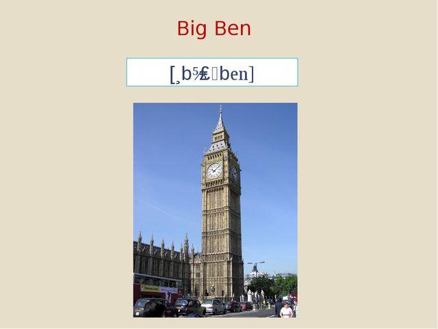Big Ben [bɪɡben]