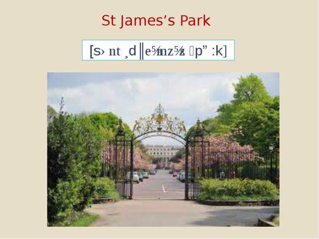 St James's Park [sənt dʒeɪmzɪz pɑ:k]