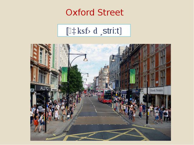 Oxford Street [ɒksfəd stri:t]