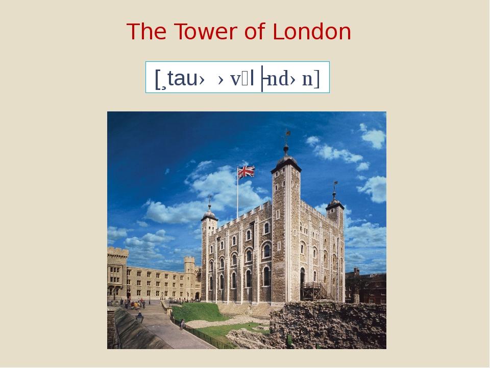 The Tower of London [tauə əvlʌndən]