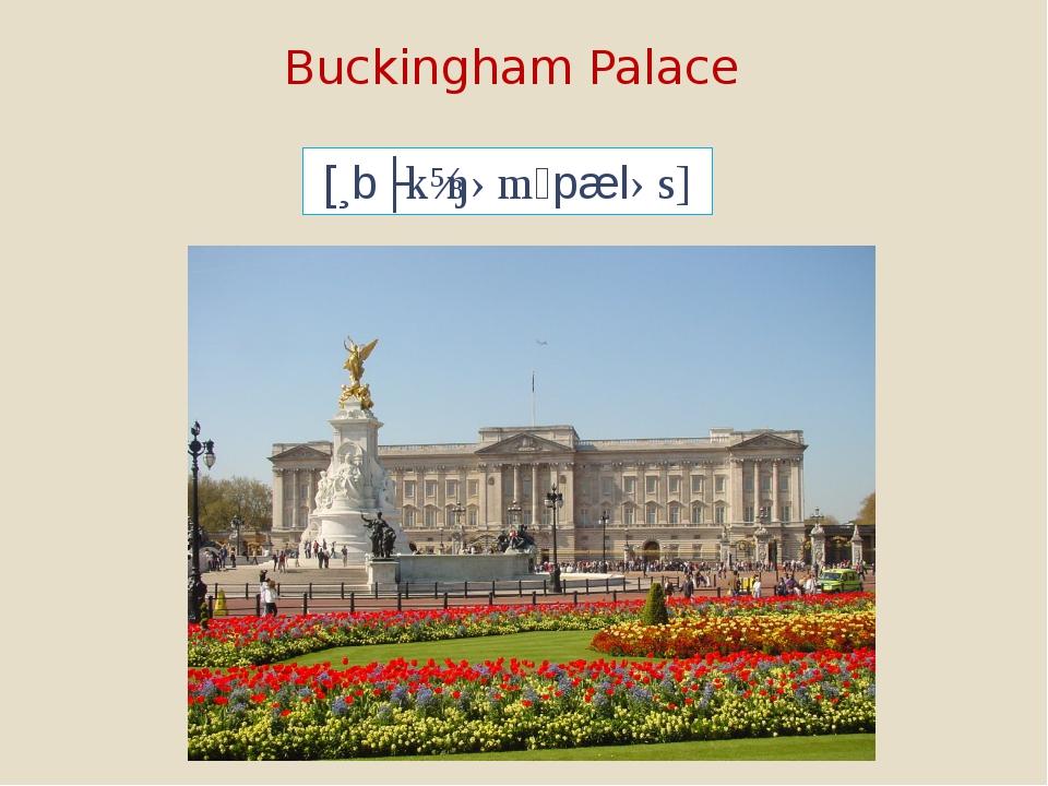 Buckingham Palace [bʌkɪŋəmpæləs]