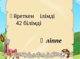 Үйреткен ілімді 42 білімді   Әліппе