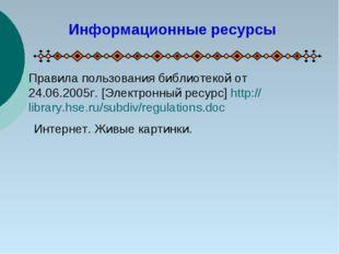 Информационные ресурсы Правила пользования библиотекой от 24.06.2005г. [Элект