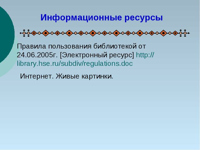 Информационные ресурсы Правила пользования библиотекой от 24.06.2005г. [Элект...