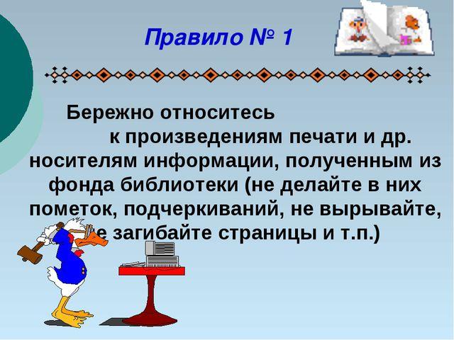 Бережно относитесь к произведениям печати и др. носителям информации, получе...