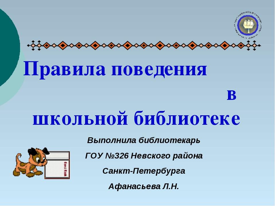 Правила поведения в школьной библиотеке Выполнила библиотекарь ГОУ №326 Невск...