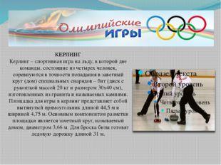 КЕРЛИНГ Керлинг – спортивная игра на льду, в которой две команды, состоящие