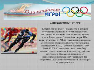 КОНЬКОБЕЖНЫЙ СПОРТ Конькобежный спорт – вид спорта, в котором необходимо как