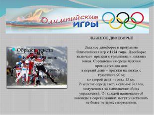 ЛЫЖНОЕ ДВОЕБОРЬЕ Лыжное двоеборье в программе Олимпийских игрс 1924 года.