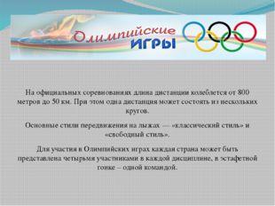 На официальных соревнованиях длина дистанции колеблется от 800 метров до 50