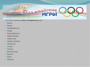 В программу современныхЗимних Олимпийских игрвходят: Биатлон Бобслей Го