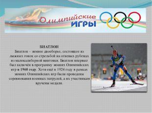 БИАТЛОН Биатлон – зимнее двоеборье, состоящее из лыжных гонок со стрельбой н