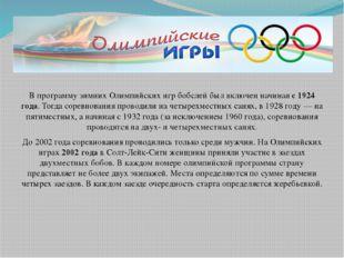 В программу зимних Олимпийских игр бобслей был включен начинаяс 1924 года.