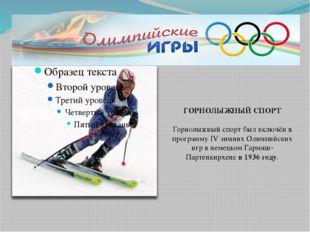ГОРНОЛЫЖНЫЙ СПОРТ Горнолыжный спорт был включён в программу IV зимних Олимпи