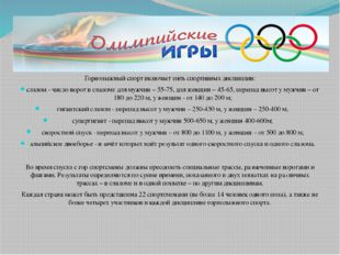 Горнолыжный спорт включает пять спортивных дисциплин: слалом - число ворот в