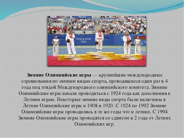 Зимние Олимпийские игры— крупнейшие международные соревнования по зимним вид...