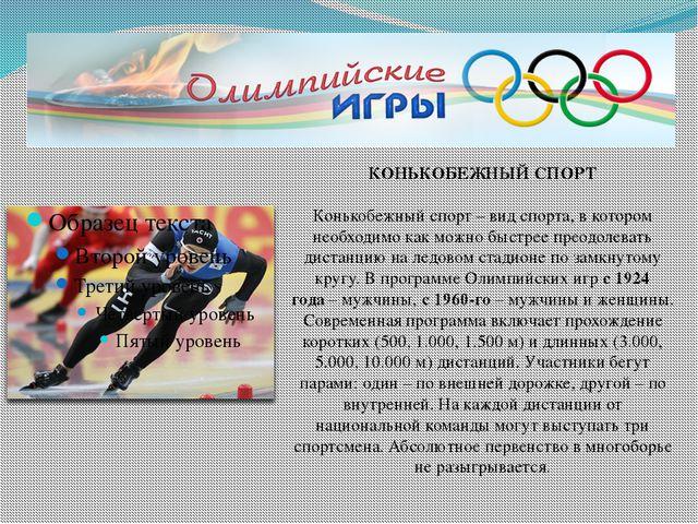 КОНЬКОБЕЖНЫЙ СПОРТ Конькобежный спорт – вид спорта, в котором необходимо как...