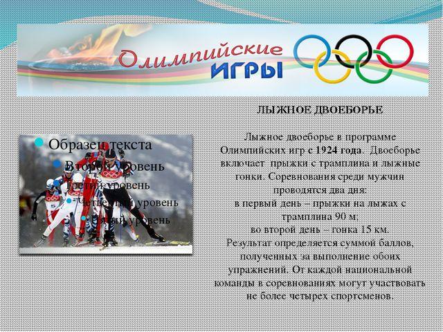 ЛЫЖНОЕ ДВОЕБОРЬЕ Лыжное двоеборье в программе Олимпийских игрс 1924 года. ...