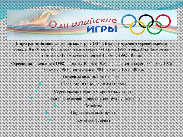 В программе Зимних Олимпийских игр с 1924г. Вначале мужчины соревновались...