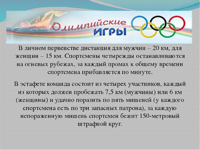 В личном первенстве дистанция для мужчин – 20 км, для женщин – 15 км. Спортс...
