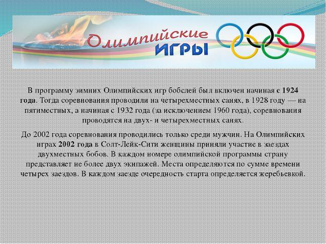 В программу зимних Олимпийских игр бобслей был включен начинаяс 1924 года....