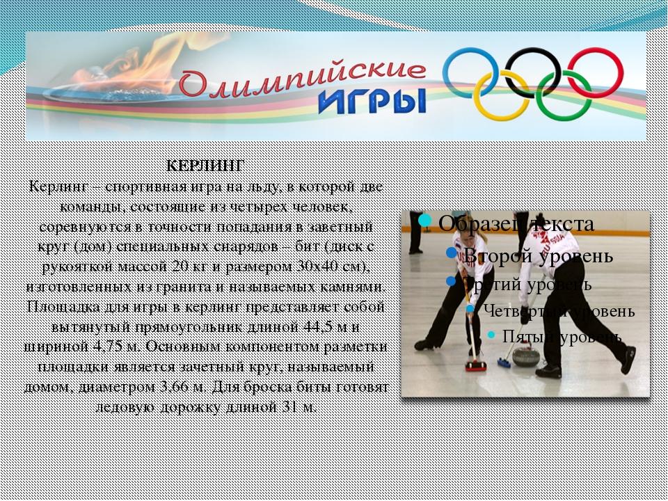 КЕРЛИНГ Керлинг – спортивная игра на льду, в которой две команды, состоящие...