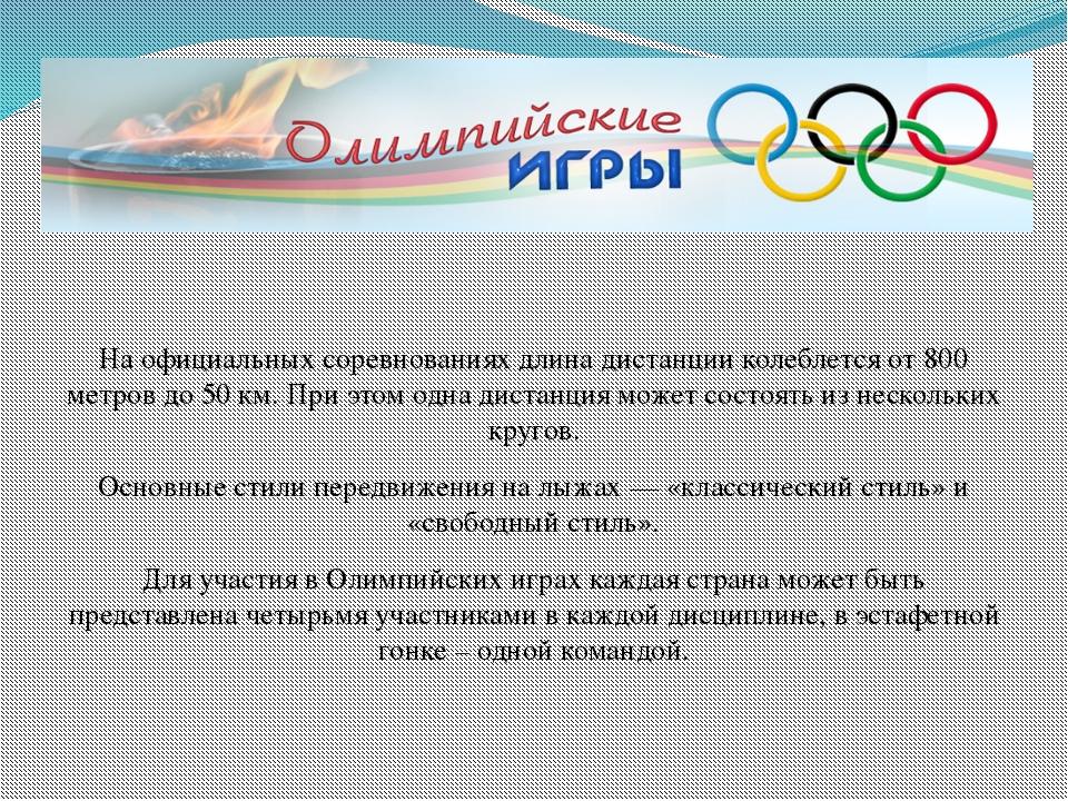 На официальных соревнованиях длина дистанции колеблется от 800 метров до 50...