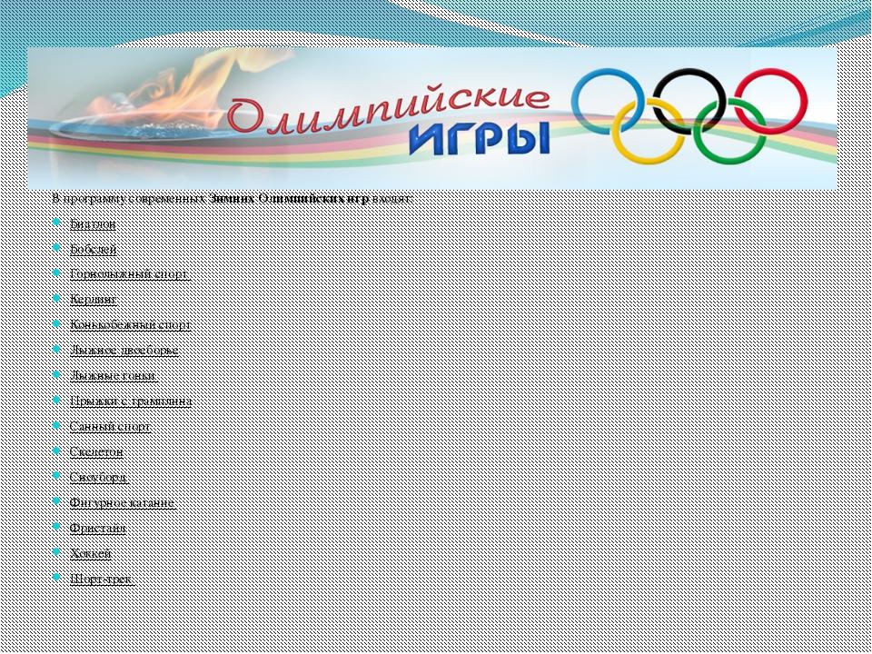 В программу современныхЗимних Олимпийских игрвходят: Биатлон Бобслей Го...