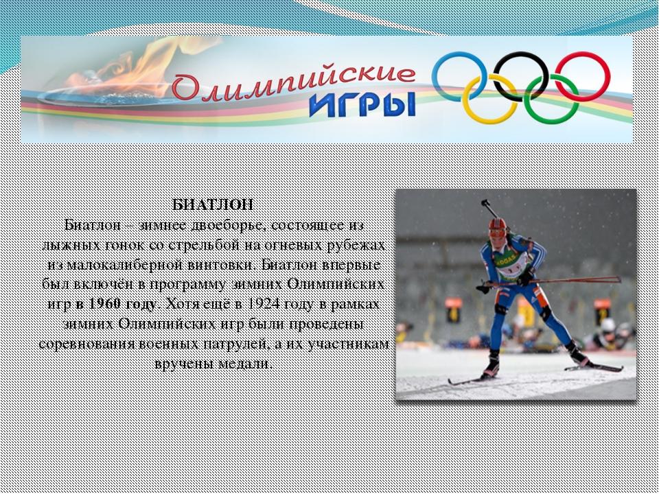 БИАТЛОН Биатлон – зимнее двоеборье, состоящее из лыжных гонок со стрельбой н...