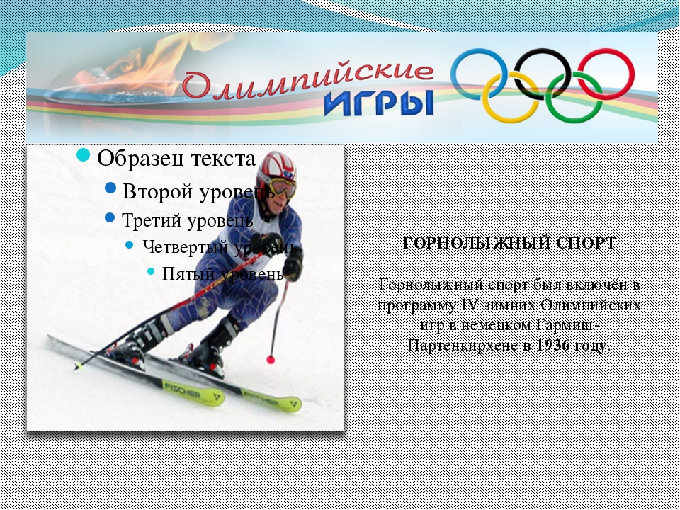 ГОРНОЛЫЖНЫЙ СПОРТ Горнолыжный спорт был включён в программу IV зимних Олимпи...