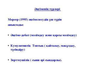 Әңгіменің түрлері Мерсер (1995) әңгімелесудің үш түрін анықтады: Әңгіме-дебат