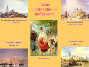 Катерина Воздвиженський монастир в Полтаві Олександрівський костьол в Києві Ш