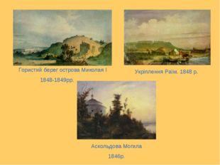 Укріплення Раїм. 1848 р. Гористий берег острова Миколая I 1848-1849рр. Асколь