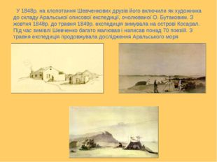 У 1848р. на клопотання Шевченкових друзів його включили як художника до скла