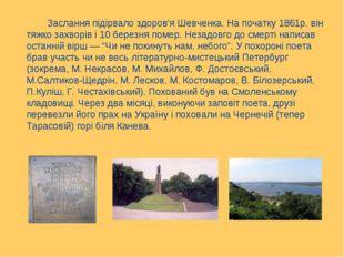 Заслання підірвало здоров'я Шевченка. На початку 1861р. він тяжко захв