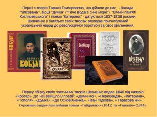 Першу збірку своїх поетичних творів Шевченко видав 1840 під назвою «Кобзар».