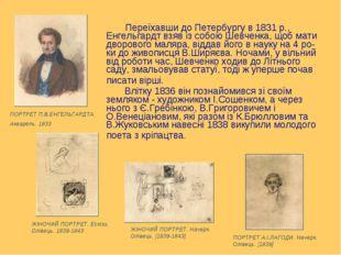 Переїхавши до Петербургу в 1831р., Енгельгардт взяв із собою Шевченка, щоб