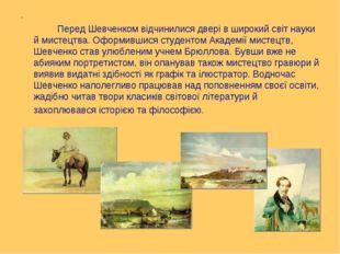 . Перед Шевченком відчинилися двері в широкий світ науки й мистецтва. Оформив