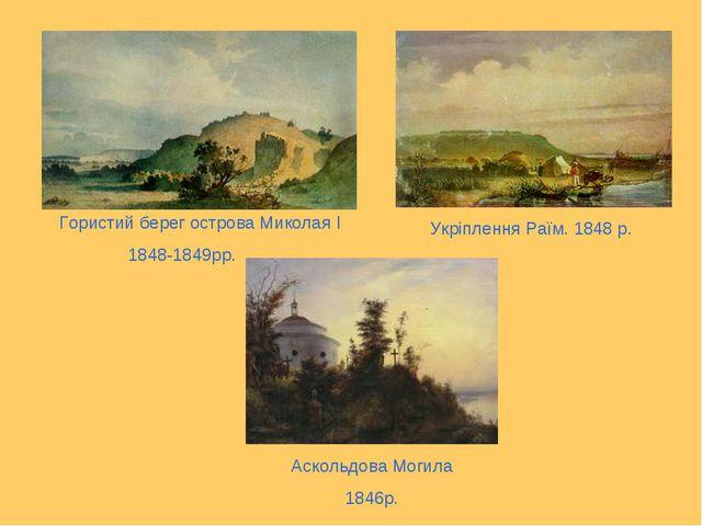 Укріплення Раїм. 1848 р. Гористий берег острова Миколая I 1848-1849рр. Асколь...