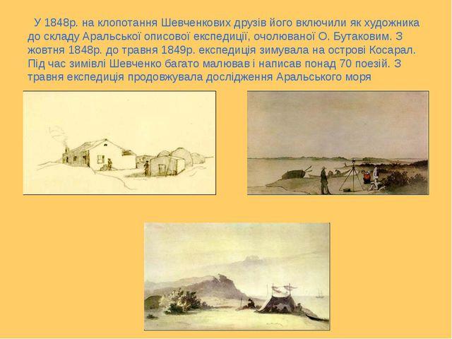У 1848р. на клопотання Шевченкових друзів його включили як художника до скла...