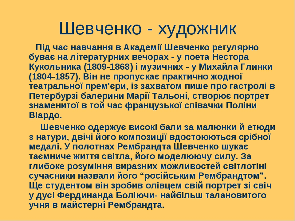 Шевченко - художник Під час навчання в Академії Шевченко регулярно буває на л...