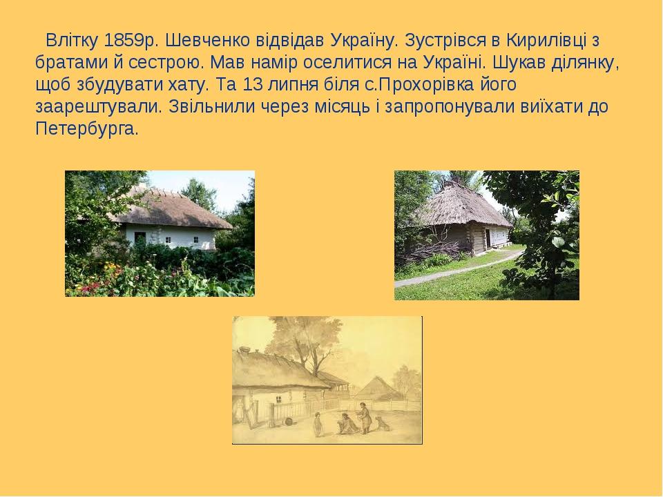 Влітку 1859р. Шевченко відвідав Україну. Зустрівся в Кирилівці з братами й с...