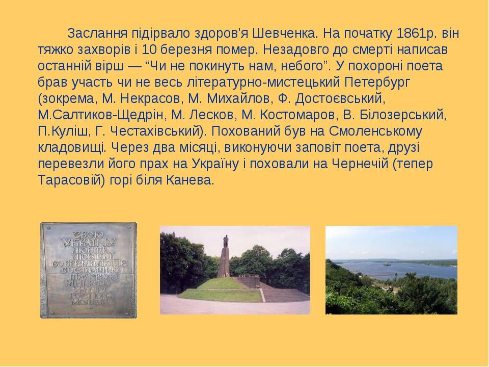 Заслання підірвало здоров'я Шевченка. На початку 1861р. він тяжко захв...