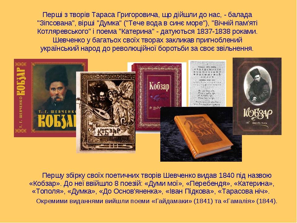 Першу збірку своїх поетичних творів Шевченко видав 1840 під назвою «Кобзар»....