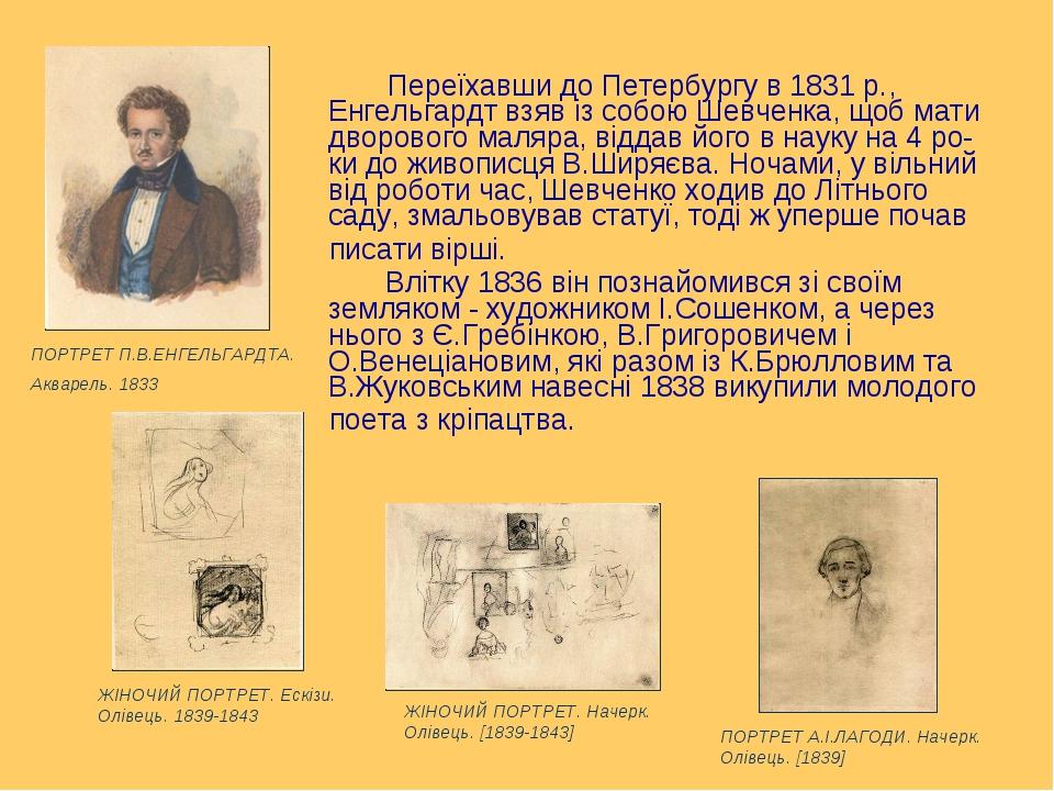 Переїхавши до Петербургу в 1831р., Енгельгардт взяв із собою Шевченка, щоб...