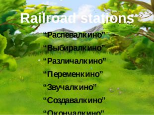 "Railroad stations ""Распевалкино"" ""Выбиралкино"" ""Различалкино"" ""Переменкино"" """