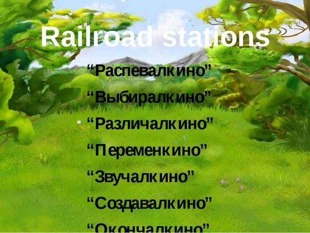 "Railroad stations ""Распевалкино"" ""Выбиралкино"" ""Различалкино"" ""Переменкино"" ""..."