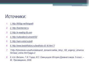Источники: 1. http://900igr.net/fotografii 2. http://liveinternet.ru 3. http: